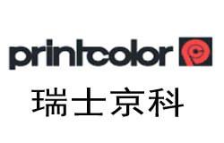 瑞士京科油墨logo